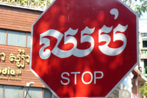 Kambodschanisches Stoppschild